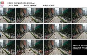高清实拍视频丨城市马路上车来车往延时摄影