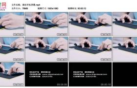 高清实拍视频丨清洁手机屏幕