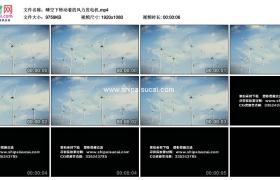 高清实拍视频素材丨晴空下转动着的风力发电机