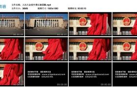 高清实拍视频丨人民大会堂外景红旗国徽