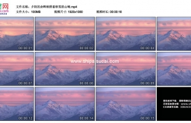 高清实拍视频素材丨夕阳的余晖映照着积雪的山峰