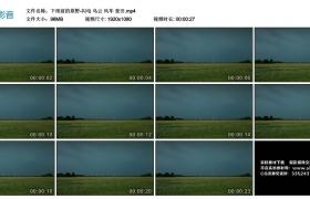 高清实拍视频丨下雨前的原野-闪电 乌云 风车 麦田