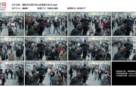 高清实拍视频素材丨摄影师在国外街头拍摄游行队伍