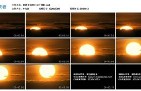 高清实拍视频丨朝霞中的日出延时摄影