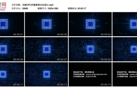 高清动态视频丨电脑CPU传输数据动态演示
