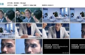 【高清实拍素材】商务镜头一组4