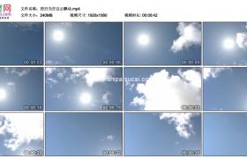 高清实拍视频素材丨烈日当空白云飘动