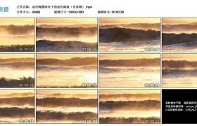 高清实拍视频素材丨金色晚霞映衬下的金色海浪(含音频)