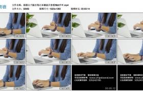 高清实拍视频丨摇摄女子敲击笔记本键盘并查看fitbit手环