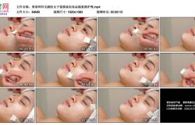 高清实拍视频素材丨美容师用毛刷给女子面部涂化妆品做面部护理