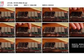 高清实拍视频丨特写用计算器计算