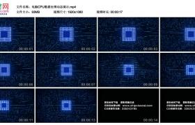 高清动态视频丨电脑CPU数据处理动态演示