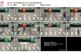 4K实拍视频素材丨城市交通 俯拍红绿灯下的行人和车流延时摄影