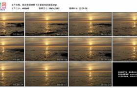 4K实拍视频素材丨航拍黄昏映照下泛着波光的海面