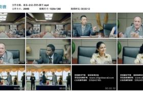 【高清实拍素材】商务-会议-签约-握手