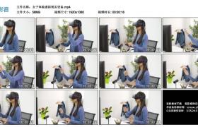 高清实拍视频丨女子体验虚拟现实设备