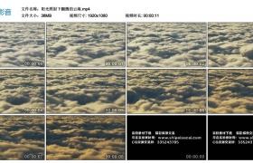 高清实拍视频丨阳光照射下翻腾的云海
