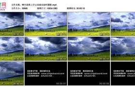 高清实拍视频丨晴天高原上空云朵流动延时摄影