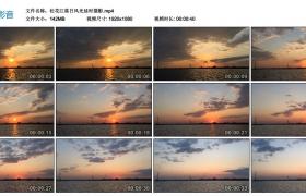 高清实拍视频丨松花江落日风光延时摄影
