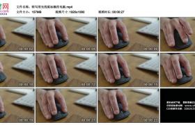 高清实拍视频丨特写用无线鼠标操控电脑