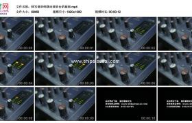 高清实拍视频素材丨特写调音师拨动调音台的旋钮