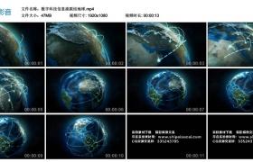 高清动态视频丨数字科技信息流联结地球