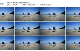 高清实拍视频丨度假-阳光沙滩休闲躺椅