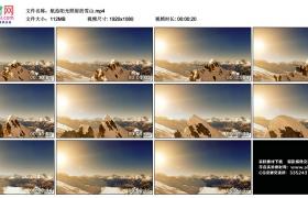 高清实拍视频丨航拍阳光照射的雪山
