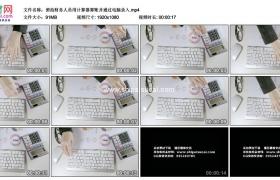 高清实拍视频素材丨俯拍财务人员用计算器算账并通过电脑录入