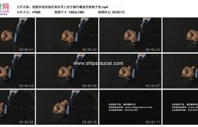高清实拍视频素材丨摇摄穿着西装的商务男士抬手操作戴着的智能手表