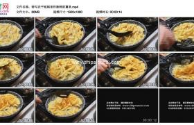 高清实拍视频素材丨特写在平底锅里炸新鲜的薯条