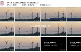 4K实拍视频素材丨风力发电机旁的铁路上一列火车快速驶过