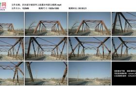 高清实拍视频丨冬天在向前行驶的车上拍摄乡间的公路桥