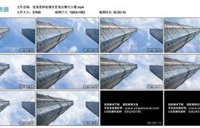 高清实拍视频素材丨低角度仰拍上海浦东贸易区摩天大楼