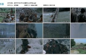 高清实拍视频丨战争年代红军长征翻雪山过草地