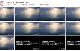 高清实拍视频丨阳光透过云层照射在田野上