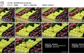 高清实拍视频丨商店里摆在货架上的水果