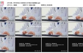 高清实拍视频素材丨特写穿着白大褂的医生双手敲击电脑键盘