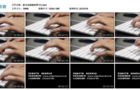 【高清实拍素材】敲击电脑键盘特写2