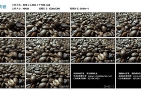 高清实拍视频丨咖啡豆从画面上方掉落