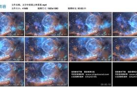 高清实拍视频丨太空中的星云和星星