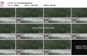高清实拍视频素材丨青山下溪水流淌高速拍摄