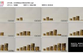高清实拍视频丨白色背景前金币增加经济增长