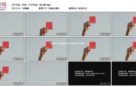 高清实拍视频素材丨仰拍一只手举起一张红牌