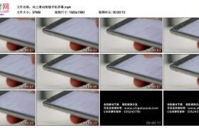 高清实拍视频丨向上滑动智能手机屏幕