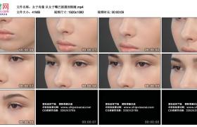 高清实拍视频素材丨女子肖像 从女子嘴巴摇摄到眼睛