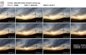 4K视频素材丨傍晚日落时分坡地上转动的风力发电机