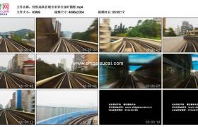 4K实拍视频素材丨轻轨高铁在城市里穿行延时摄影