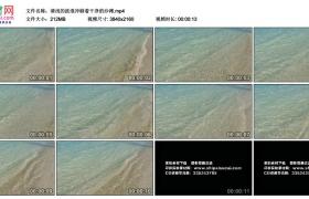 4K视频素材丨清浅的波浪冲刷着干净的沙滩