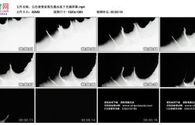 高清实拍视频素材丨白色背景前黑色墨水流下充满屏幕